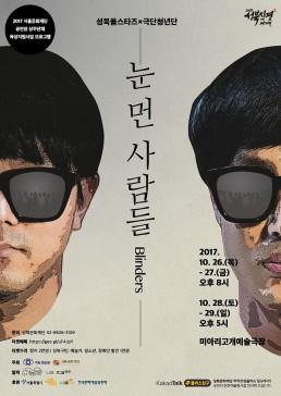 Blinders Korea poster